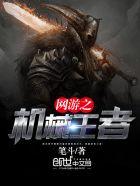網(wang)游之(zhi)機械王者