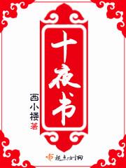 十夜(ye)gu) width=